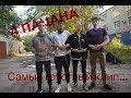4 пацана ИХ БЫЛО ЧЕТВЕРО Премьера клипа mp3