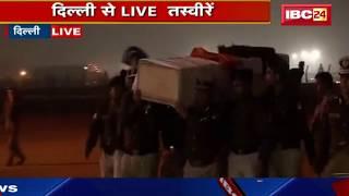 Pulwama Attack के बाद Delhi लाए गए जवानों के पार्थिव शरीर |