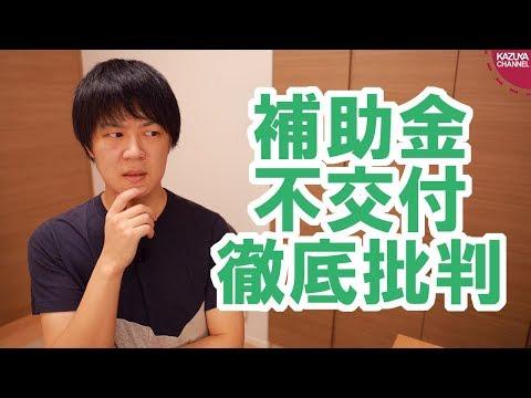 門田隆将「共同通信は矮小化して、昭和天皇の写真をバーナーで焼いて踏みつけてる部分隠してる」【あいちトリエンナーレ】