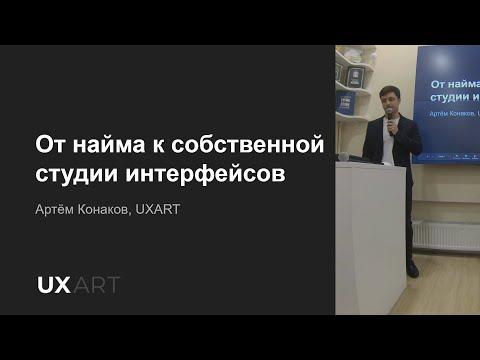Дизайн митап СПб. От найма к собственной студии. Артем Конаков.