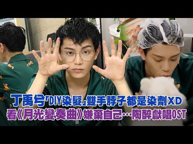 丁禹兮「DIY染髮」雙手脖子都是染劑XD 看《月光變奏曲》嫌棄自己…陶醉獻唱OST