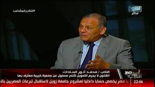 محمد أنور السادات: أؤدى دورى داخل المجلس وأسلوبى يختلف عن أخى طلعت السادات