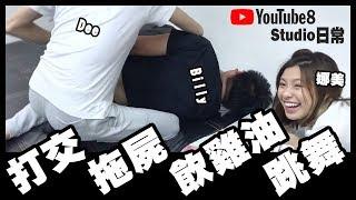 (絕秘公開) 打交、拖屍、飲雞油、跳舞【YouTube8 Studio日常】w/ Dee Billy 娜美 Felix