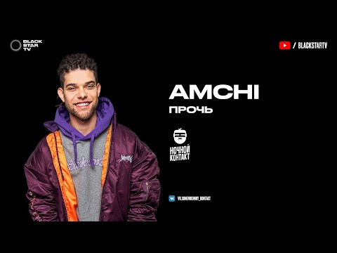 AMCHI feat. Ternovoy - Прочь (презентация новых артистов Black Star)