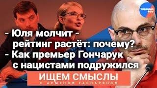 Почему рейтинг Зеленского падает, а Тимошенко – растет?