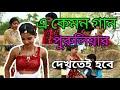 Jamai Babu Go Amar Dike Najor Diyo Na DJ Song Mp3
