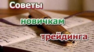 Советы новичку на форекс. ч.3