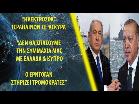 ''Ηλεκτροσόκ'' Ισραηλινών σε Άγκυρα: ''Δεν θα σπάσουμε την συμμαχία μας με Ελλάδα & Κύπρο''