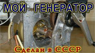 ★ Мой генератор Сделан в СССР.