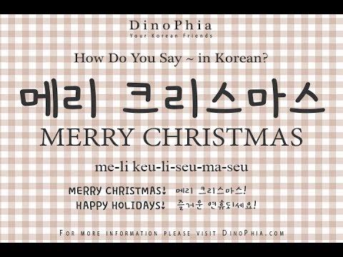 메리 크리스마스 Merry Christmas Korean How Do You Say in Korean ...