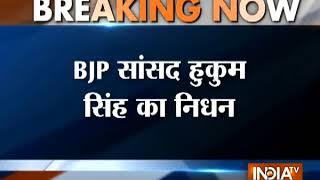 BJP MP Hukum Singh passes away