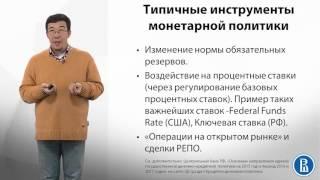 видео Валютная политика