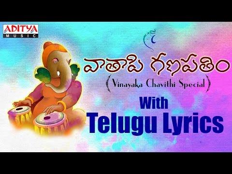 Vatapi Ganapathim Bhaje With Telugu Lyrics | Popular Telugu Devotional Songs