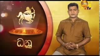 Hiru TV Tharu Walalla | 2018-02-16
