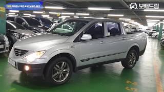 2010 쌍용 액티언 스포츠 AX7 4WD 패션