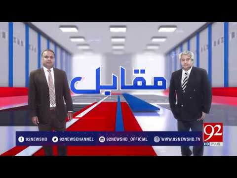 Muqabil - 05 December 2017 - 92NewsHDPlus
