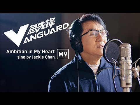 "VANGUARD - Official Music Video ""Ambition in my Heart"" by Jackie Chan (2020) Jackie Chan Movie"
