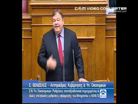 The Hellenic Parliament