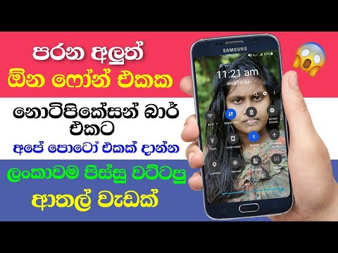 Set Notification Bar Your Picture Sinhala - Nimesh Academy