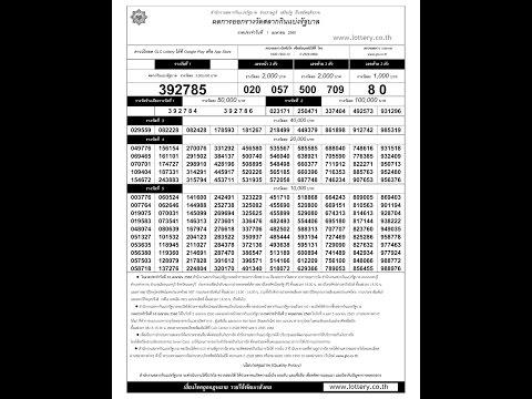 ใบตรวจหวย 1 เมษายน 2560 ผลสลากกินแบ่งรัฐบาล