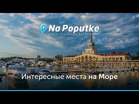 На море. Попутчики из Екатеринбурга на море.