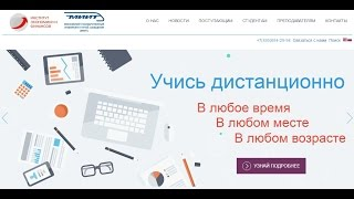 Дистанционное обучение в МИИТ (miit-ief.ru) | ВидеоОбзор кабинета МИИТ