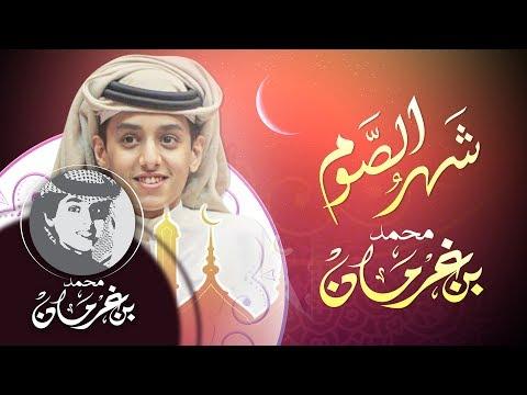 محمد بن غرمان || شيلة شهر الصوم  كلمات الشاعر أبو فراس العمري || 2017