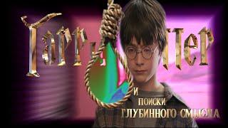 Гарри Поттер и Поиски глубинного смысла | RYTP