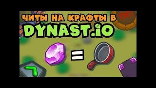 ЧИТ НА КРАФТЫ DYNAST IO! Hack craft dynast io!