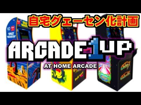 ARCADE1UP(家庭用筐体)がタイトーから発売さレてゐる件
