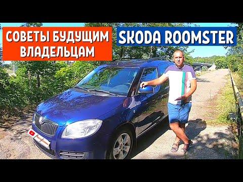 Автообзор Skoda Roomster 2008 г. после 100 000 км пробега | Отзыв 3 часть | АвтоХозяин