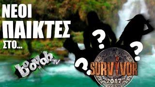 ΝΕΟΙ ΠΑΙΚΤΕΣ ΣΤΟ SURVIVOR - BOOYAH TV