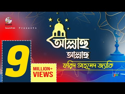 Allahu Allahu | আল্লাহু আল্লাহু | Farid Ahmed Jacky | Bangla Islamic Song | Soundtek