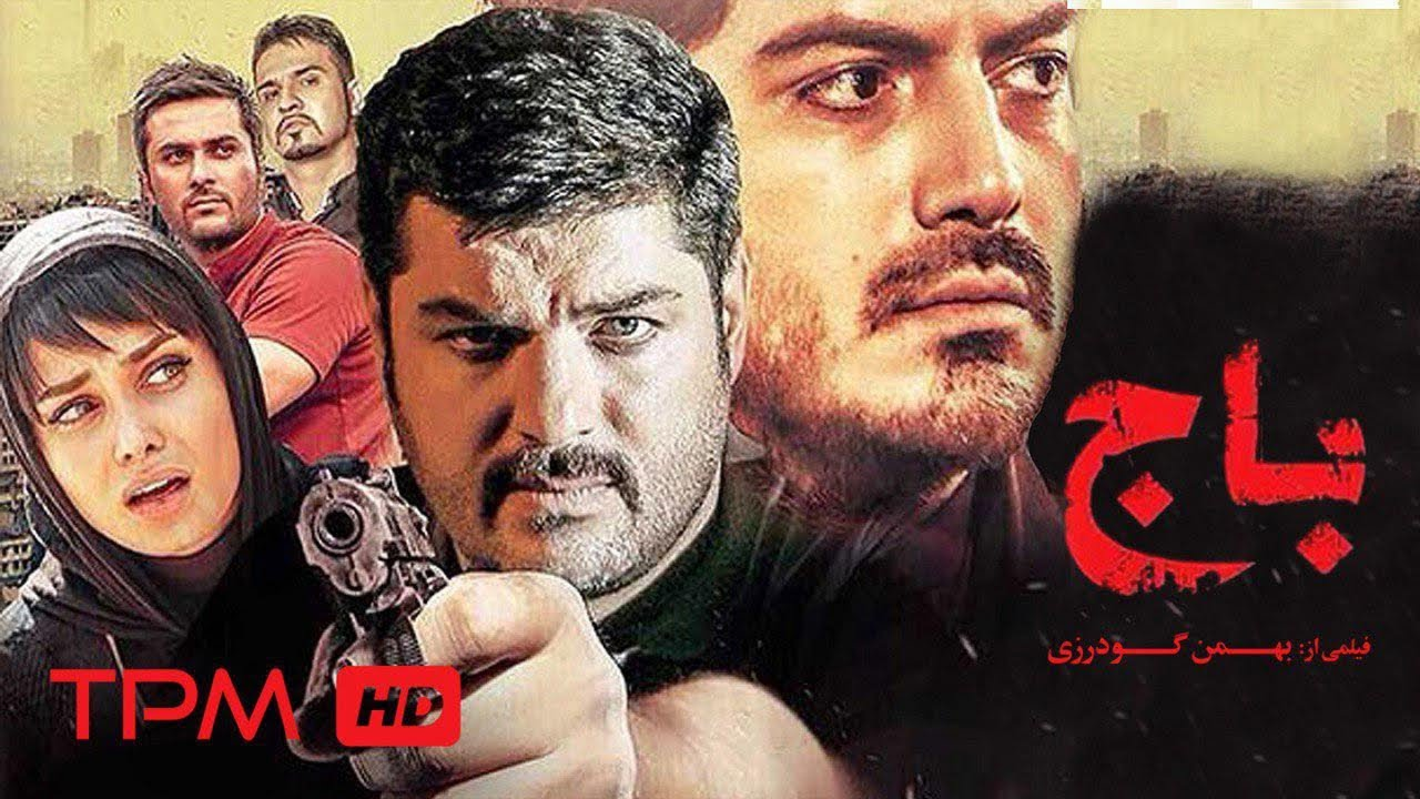 Baaj Full Movie - فیلم سینمایی باج