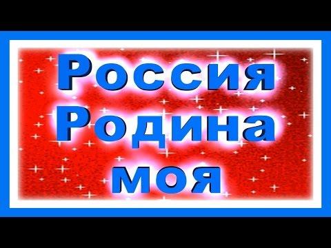 ♫ Россия Родина моя ♫ Россия для всехиз YouTube · С высокой четкостью · Длительность: 3 мин57 с  · Просмотры: более 1.000 · отправлено: 15-10-2014 · кем отправлено: Любовь Пятилетова