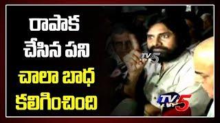 రాపాక చేసిన పని చాలా బాధ కలిగించింది - Pawan Kalyan On Rapaka Speech In Assembly   TV5