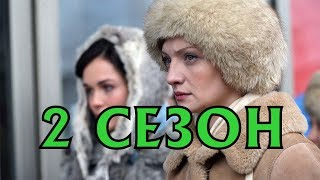 Гостиница Россия 2 сезон дата выхода, трейлер, анонс продолжения