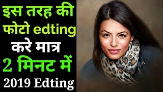 Oil Painting kaise kare | Professional Photo editing app for Android|Best photo editing app for 2019