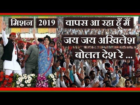 Akhilesh Yadav Mission  2019 | जय जय अखिलेश बोलत देश रे ... , Samajwadi Party Song