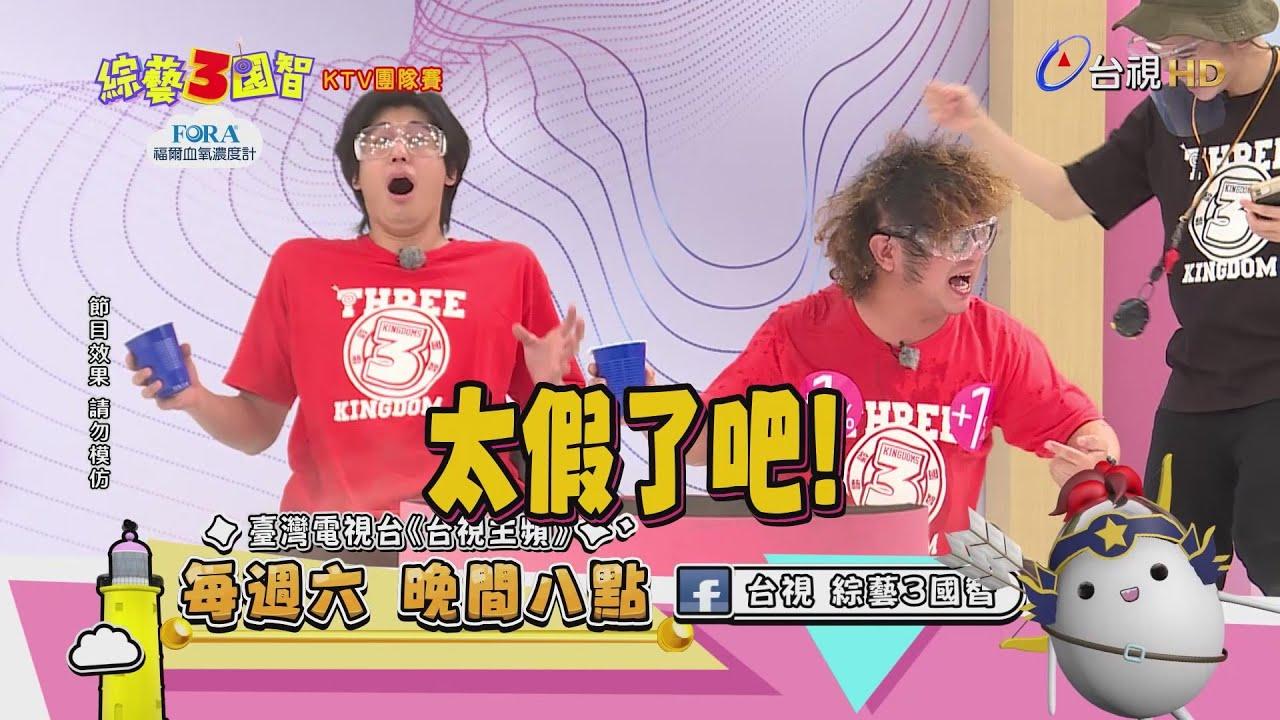 綜藝3國智-KTV團隊賽