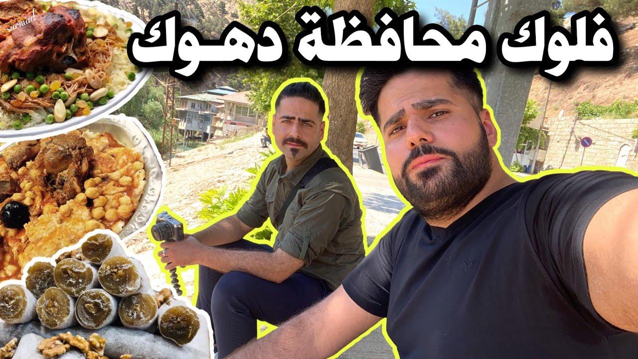 فلوك محافظة دهوك وتجربة آكلات قلية الكردية والقوزي وتشريب لحم وسجق وشاورما وزيارة سد دهوك Duhok Vlog