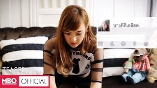 [Official Teaser] อาจเป็นเพราะ (Because of you) – Ploychompoo (Jannine W)