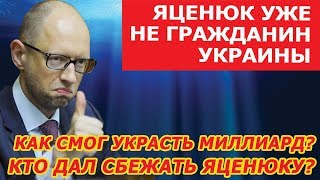 РАЗВЕ ТАКОЕ ВОЗМОЖНО!?!?!? Яценюк вывез миллиард и теперь не гражданин Украины