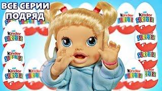 Куклы Пупсики Беби Элайв Открывают Киндер-Сюрпризы Маша и Медведь, Свинка Пеппа все серии подряд.