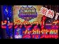 聖闘士星矢海皇覚醒 リセット狙い実践66 の動画、YouTube動画。