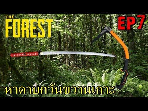 BGZ  The Forest 7 หาดาบกวันขวานเกาะ