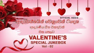Nimak Nathi Adare - Vol - 02 | Official Audio Jukebox  | MEntertainments Thumbnail