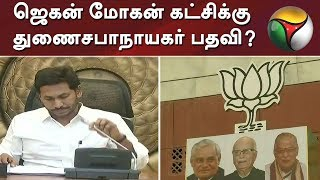 ஜெகன் மோகன் கட்சிக்கு துணைசபாநாயகர் பதவி? | BJP | Jaganmohan Reddy