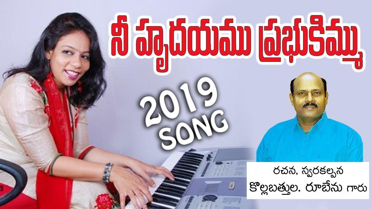 LATEST TELUGU CHRISTIAN SONGS 2019 | Sodara Sodaree Singer MM Srilekha | Mahrudayam lo neeve yesayya