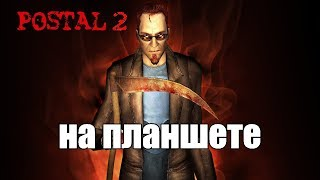 Обзор Postal 2 для планшета windows tablet Chuwi Hi8 тест игр на планшете Ник и Китай